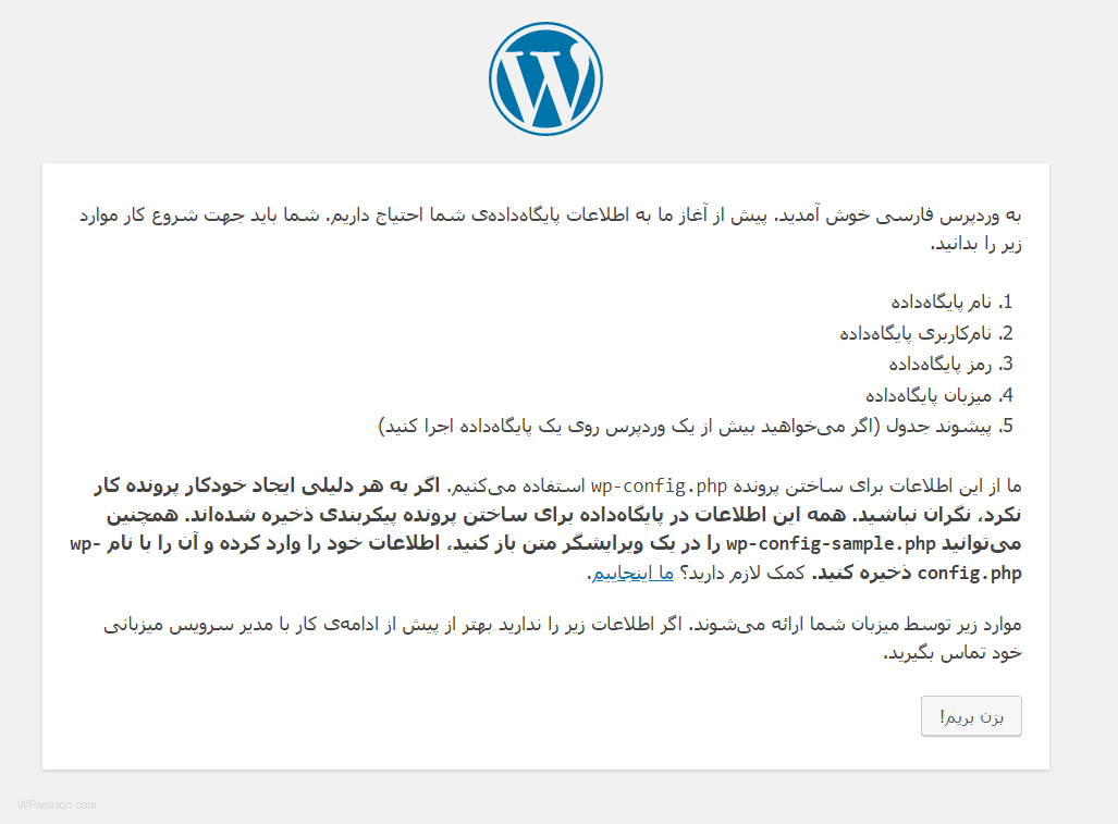 wordpress-setup1
