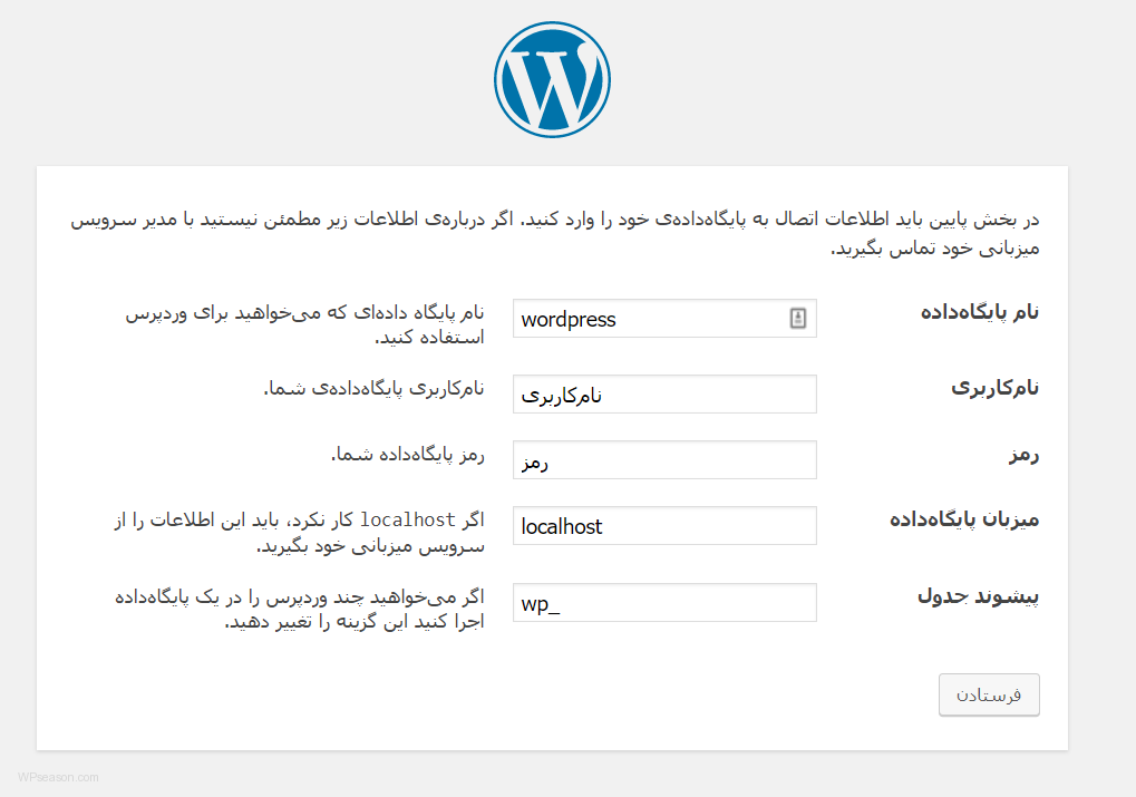 wordpress-setup2