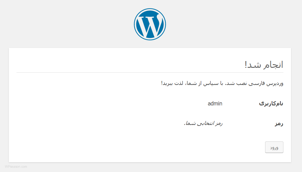 wordpress-setup5