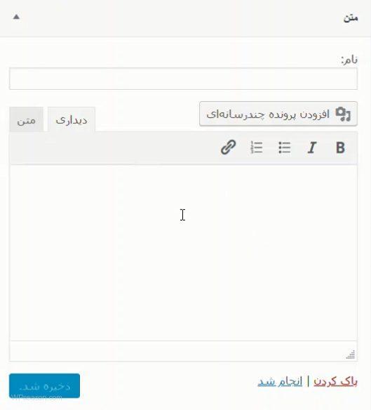 default text widget wordpress