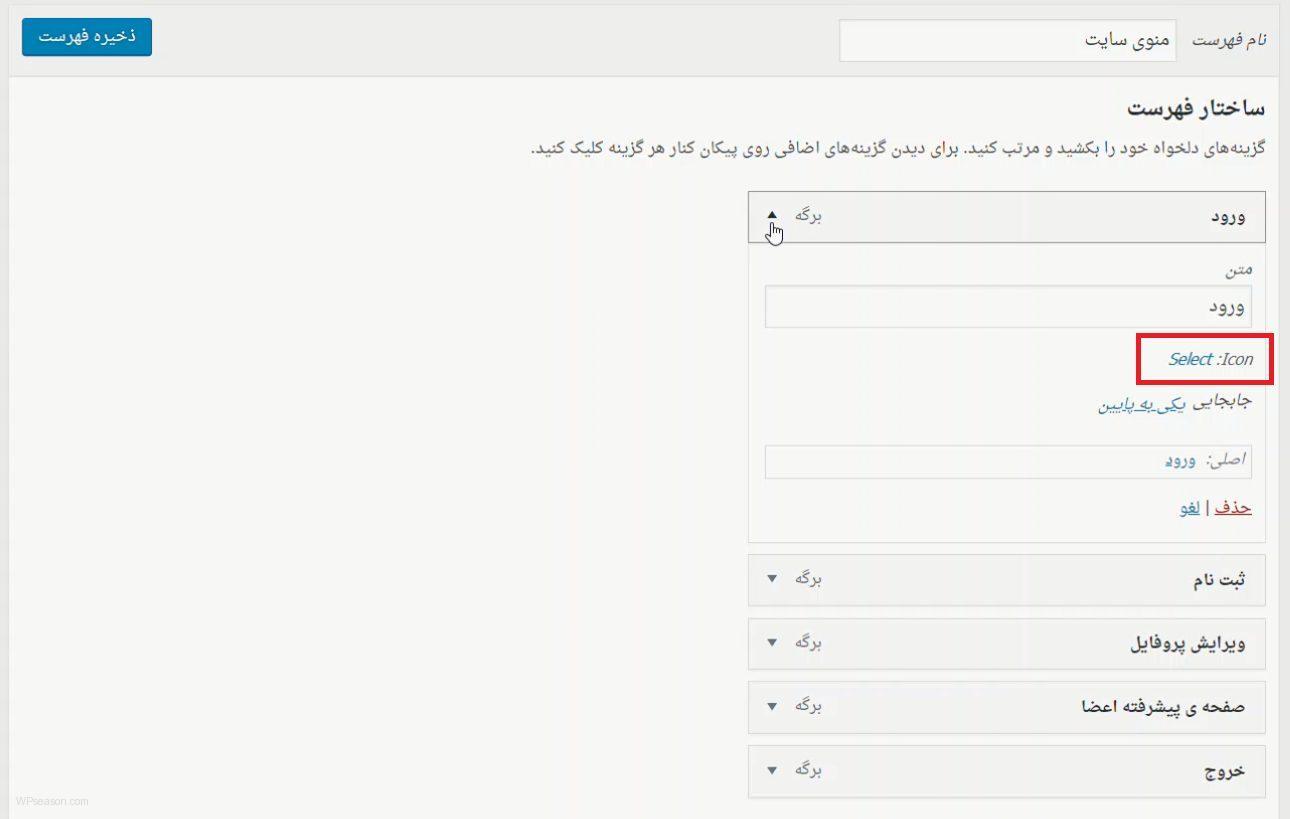 Menu Icons select