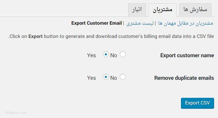 WooCommerce Export Customer Email settings