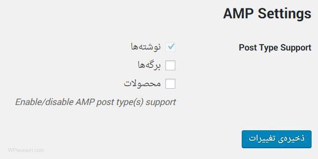 amp for wordpress basic settings