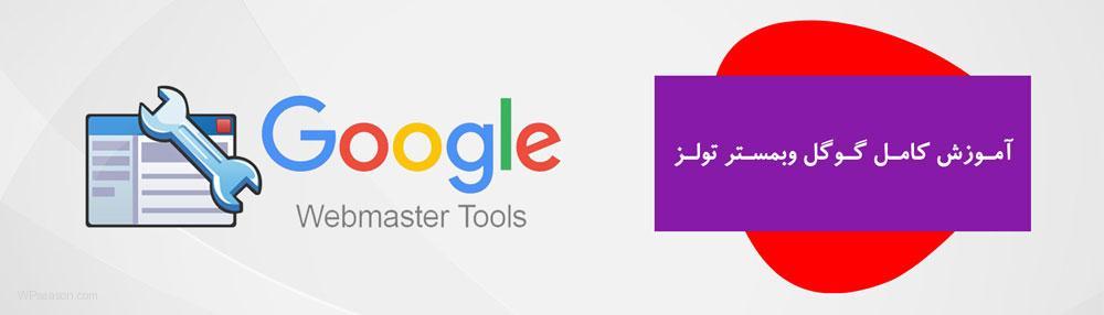google webmaster tools banner