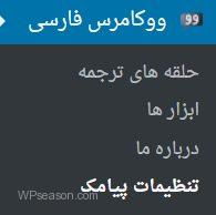 Persian Woocommerce SMS menu