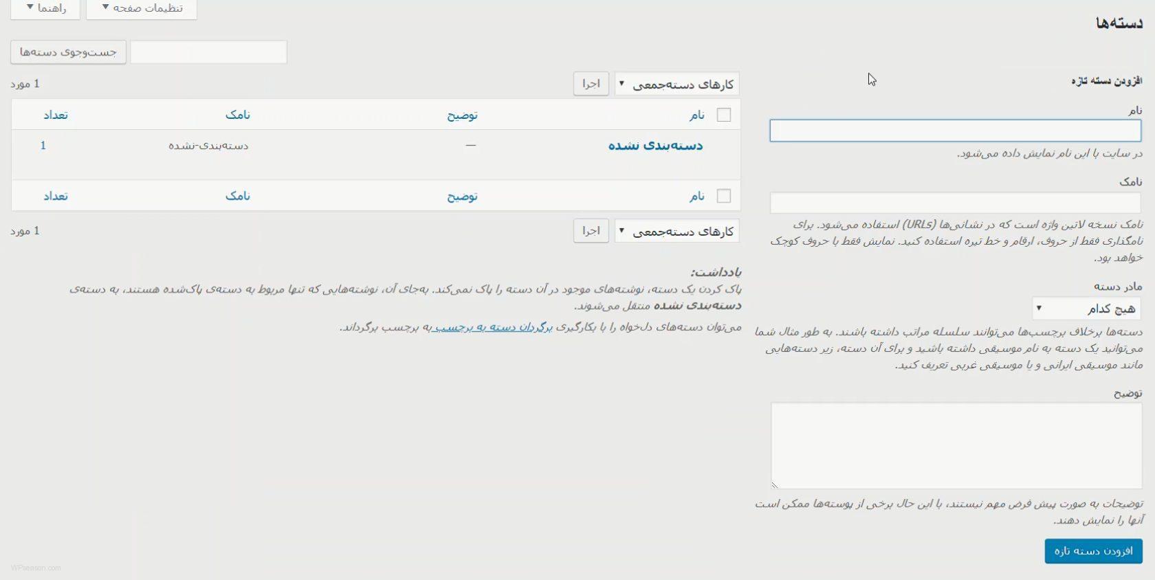 wordpress posts categoris page