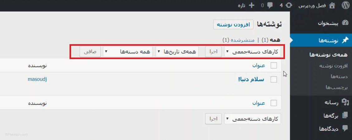 wordpress posts list filter