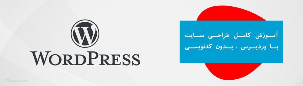 wordpress web designing banner
