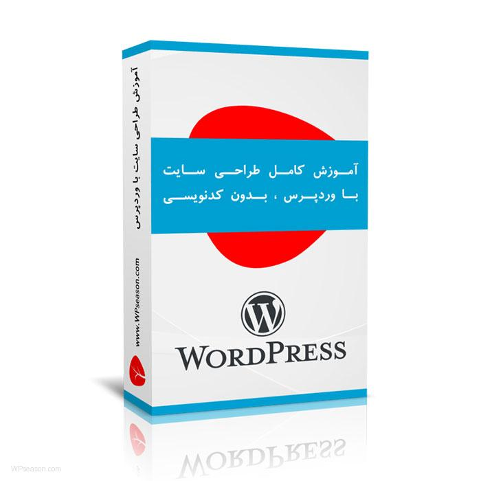 wordpress web designing