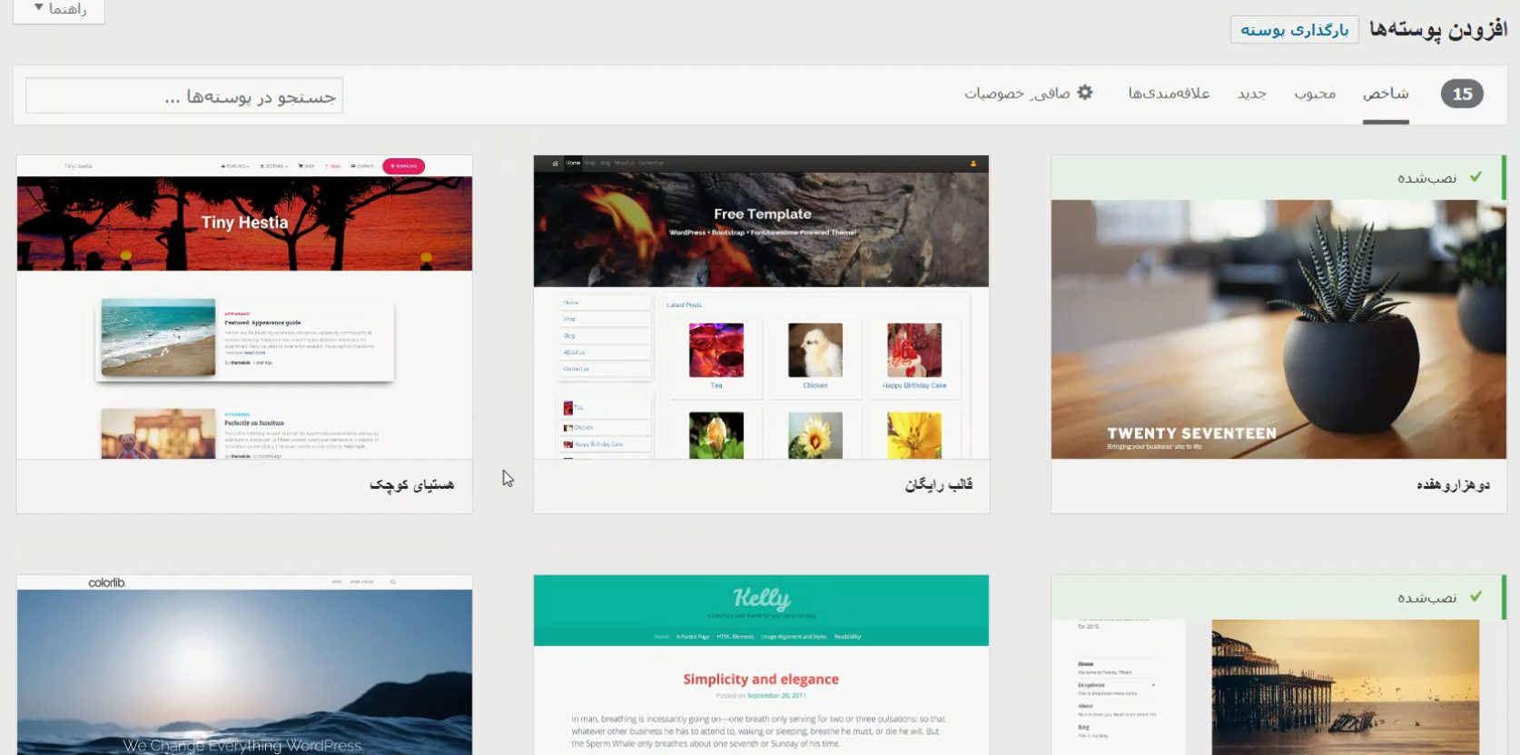 wordpress themes add theme