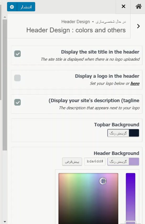 wordpress themes color settings