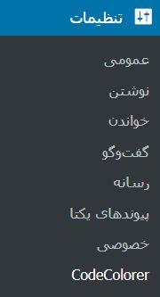 CodeColorer menu