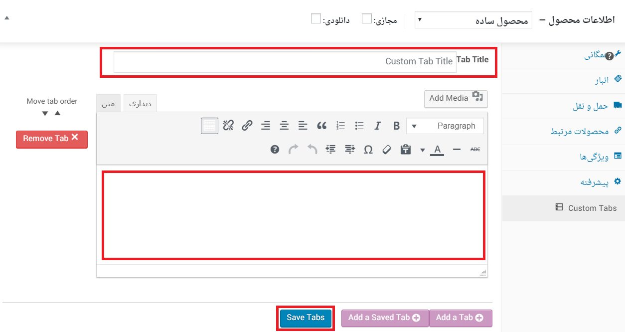 Custom Product Tabs for WooCommerce tab details