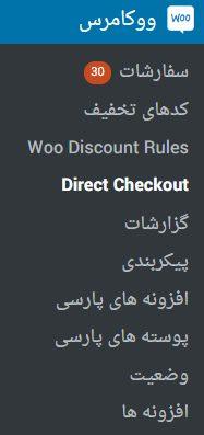 WooCommerce-Direct-Checkout menu