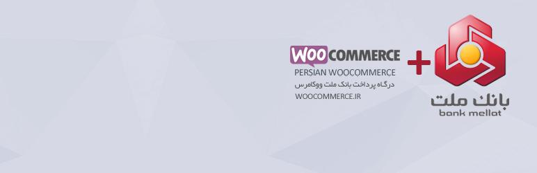 woocommerc e mellat gateway