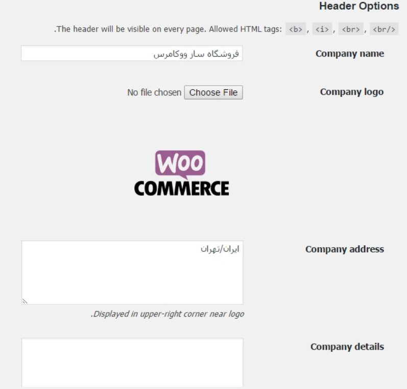 WooCommerce-PDF-Invoices numbers header