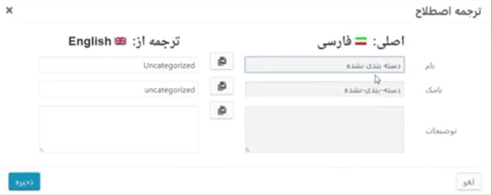 wpml category translation