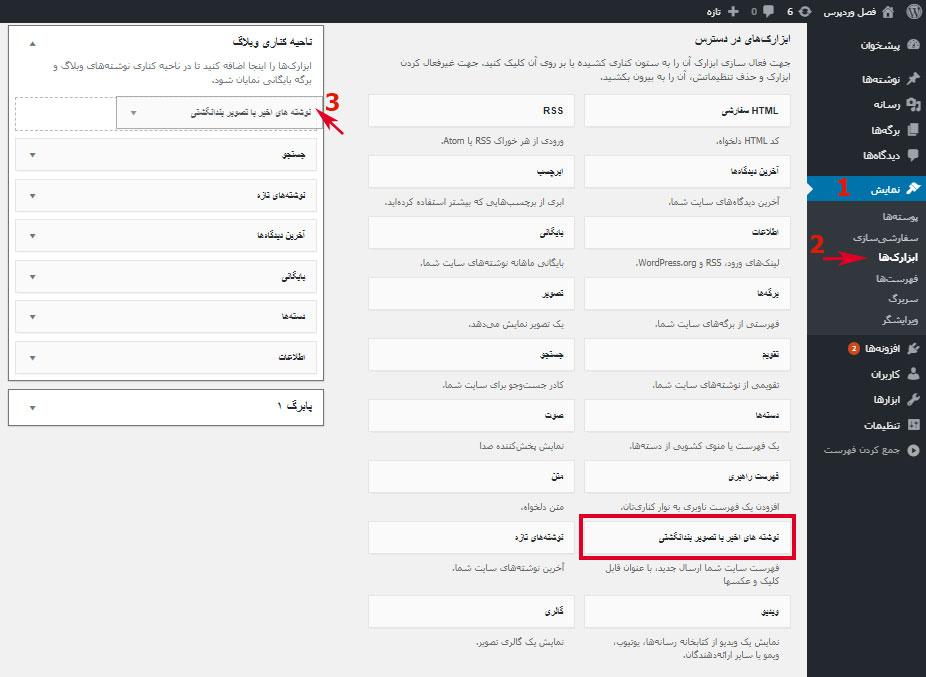 فعال سازی ابزارک نمایش جدیدترین مطالب وردپرس