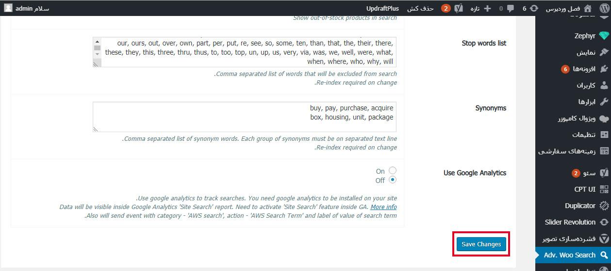 تنظیمات-افزونه-جستجوی-زنده-ووکامرس
