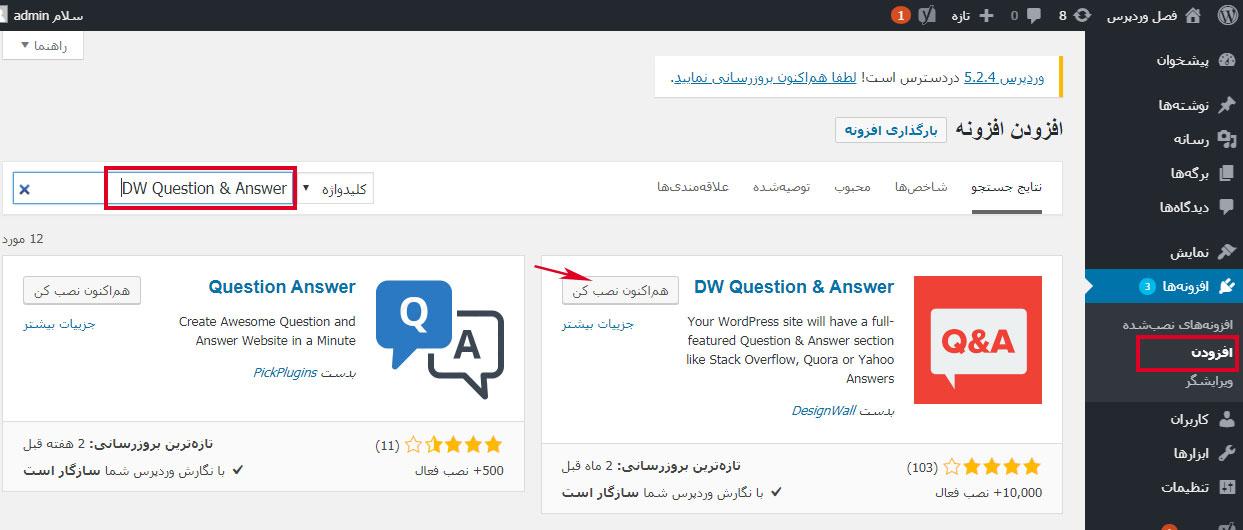 نصب-افزونه-DW-Question-Answer