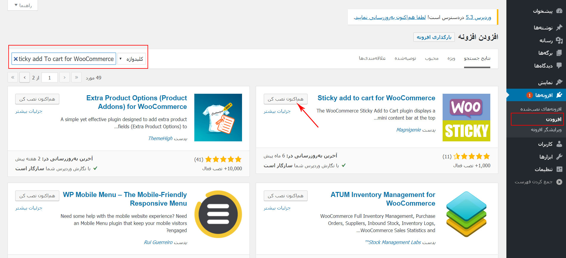 نصب-افزونه-sticky-add-to-cart-woo