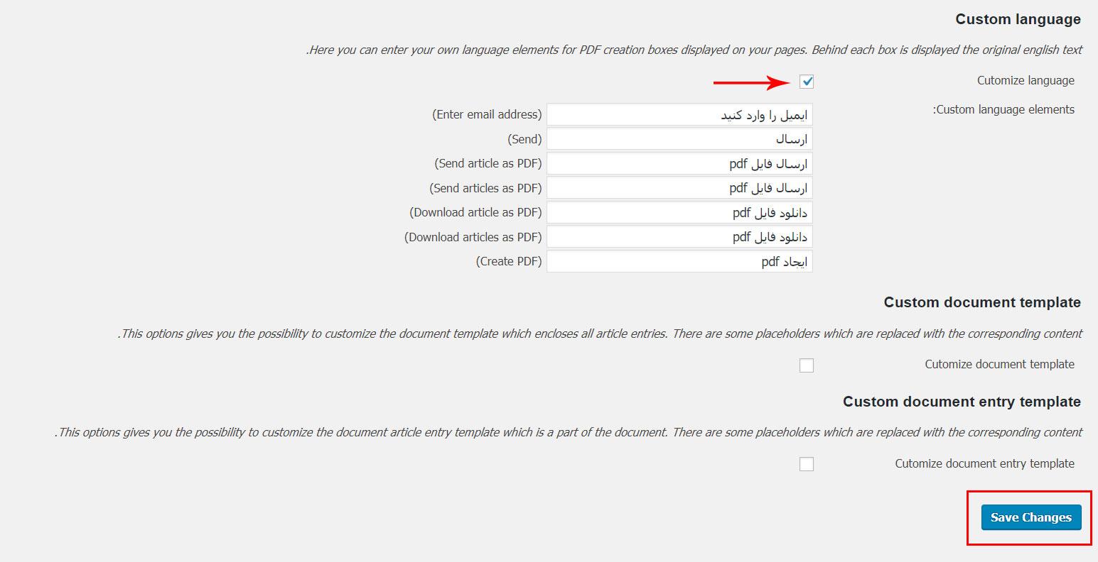تنظیمات-زبان-PDF24-Article-To-PDF