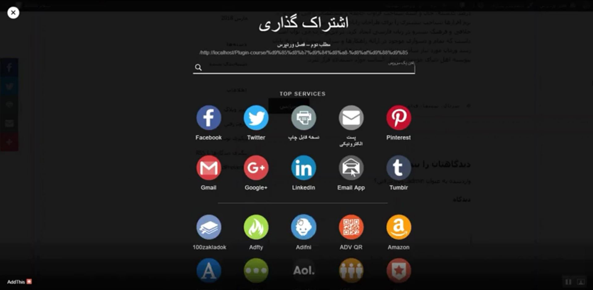 Share Buttons by AddThis more list