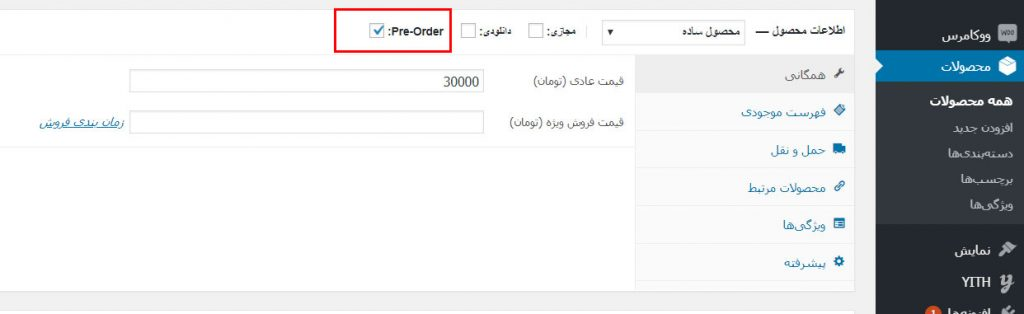 افزونه YITH-Pre-Order-for-WooCommerce