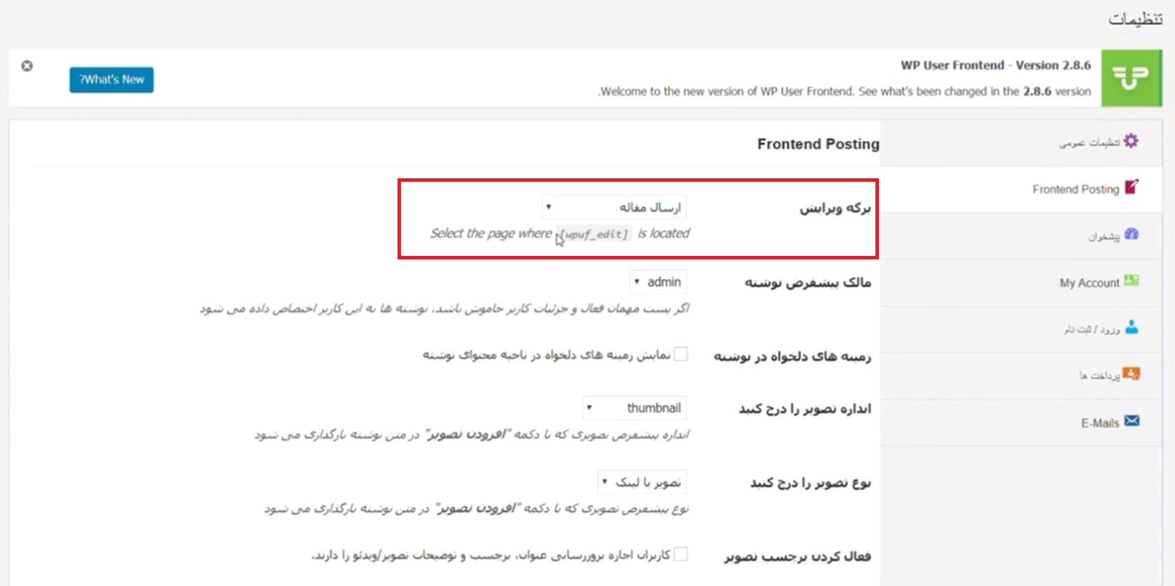 WP User Frontend edit option