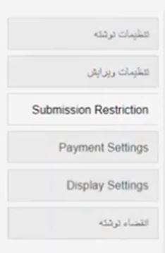 WP User Frontend settings tabs