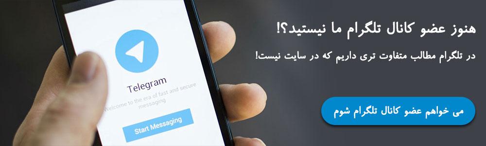 کانال تلگرام فصل وردپرس