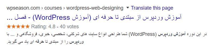 توضیحات متا در گوگل