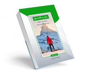 کتاب آموزش سئو pdf
