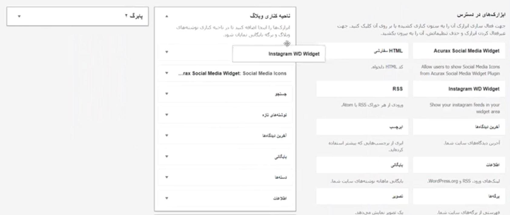 Web Social Photo Feed widget