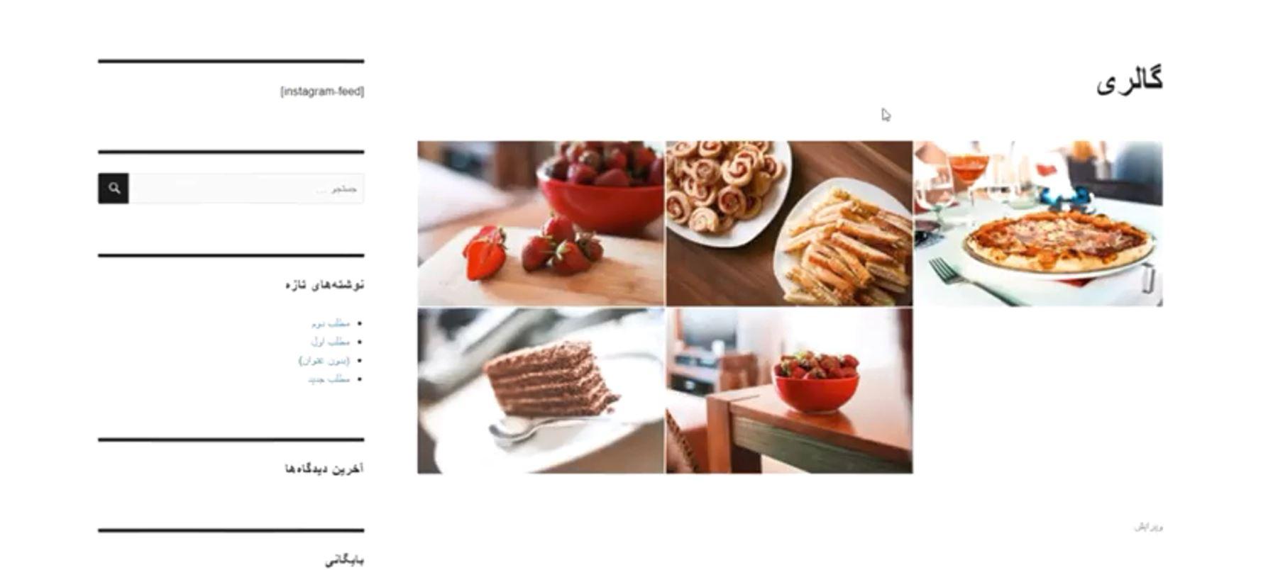 Envira Photo Gallery result