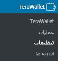 terawallet menu