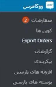woo order export lite menu