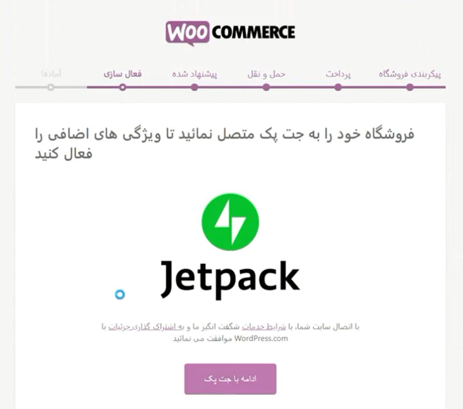 woocommerce installation jetpack