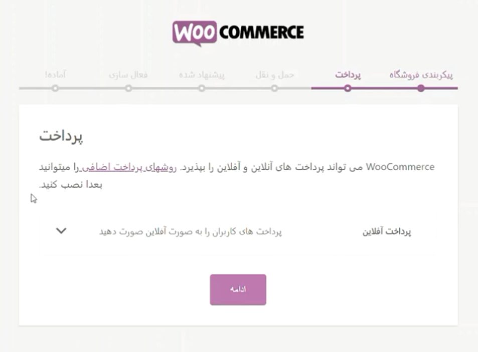 woocommerce installation payments