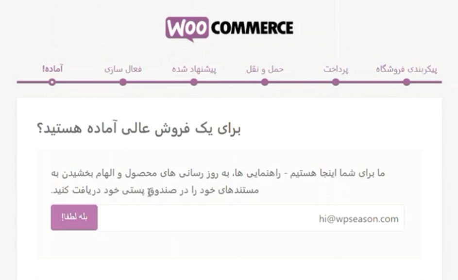 woocommerce installation ready