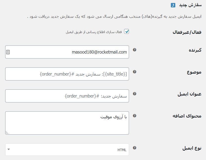 woocommerce settings email customize