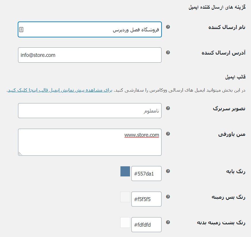 woocommerce-settings-email-general