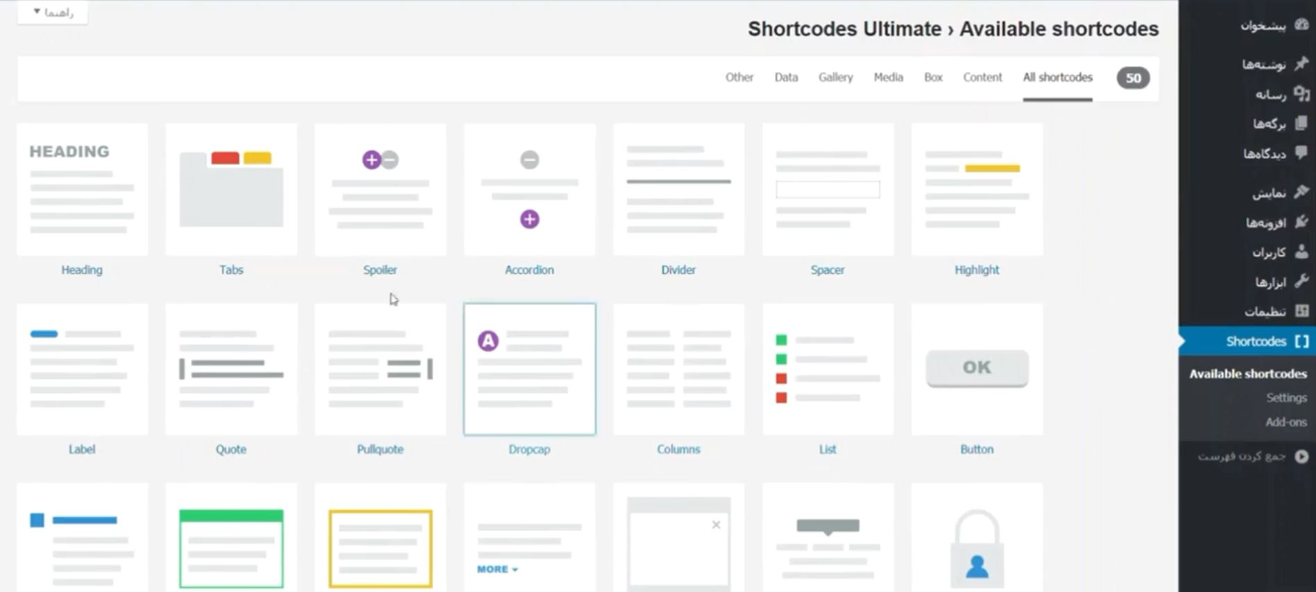 Shortcodes Ultimate menu