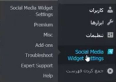 Social Media Widget by Acurax menu