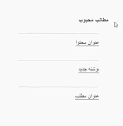 Favorites widget result