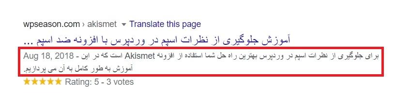 تگ متا دیسکریپشن در گوگل