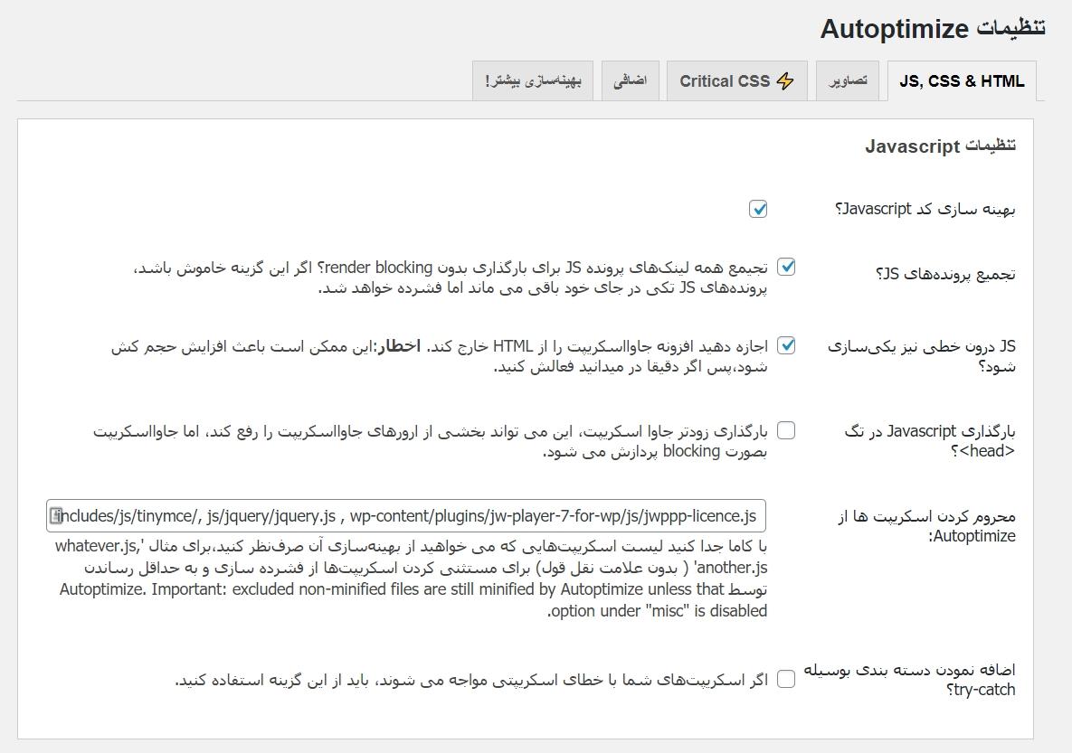 افزایش سرعت سایت Autoptimize