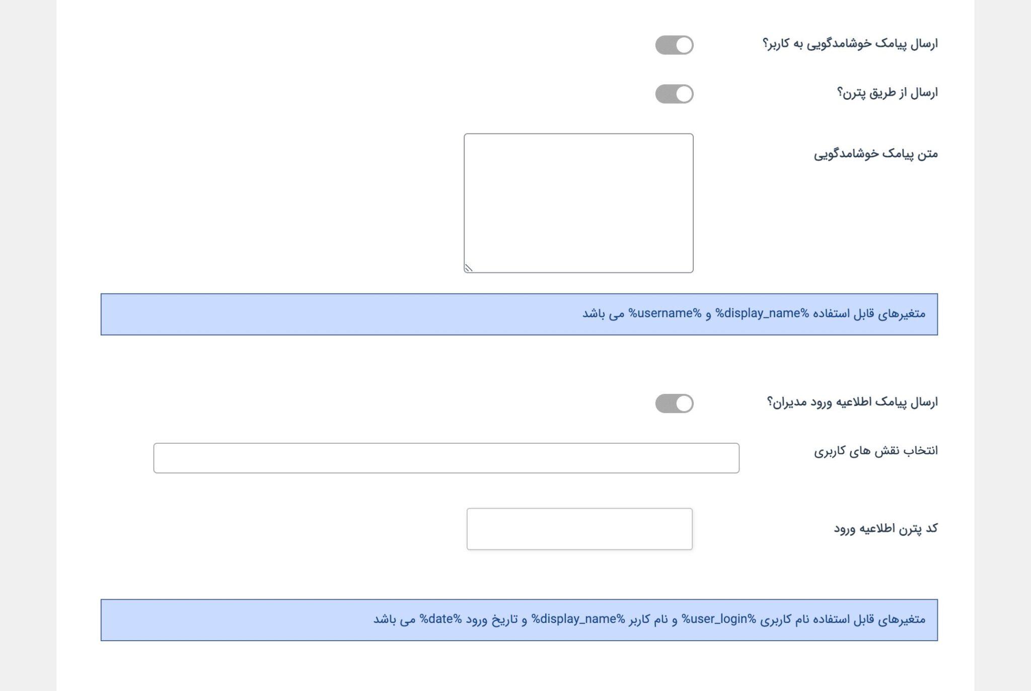 ارسال پیامک کد رهگیری در وردپرس - ارسال پیامک نظرسنجی بعد از خرید محصولات در وردپرس