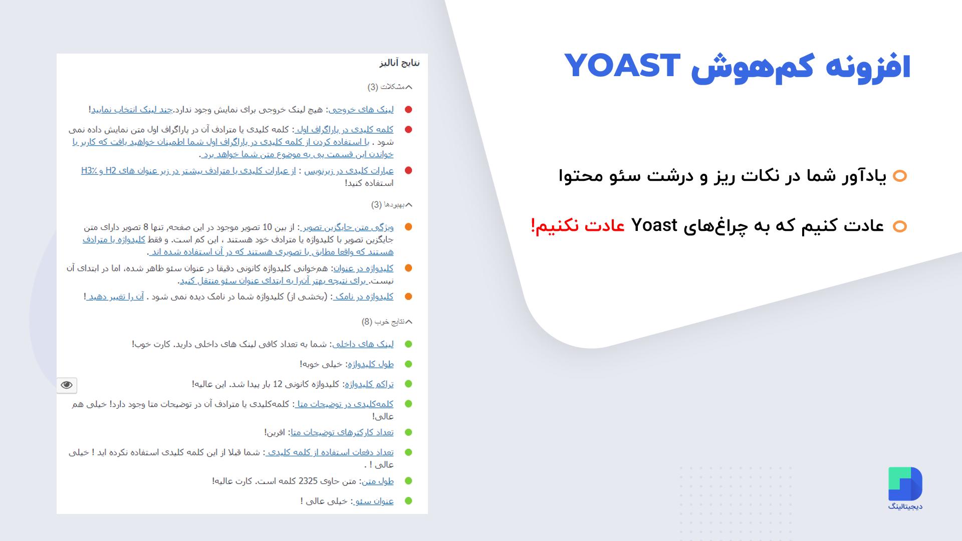 مشکلات افزونه yoast